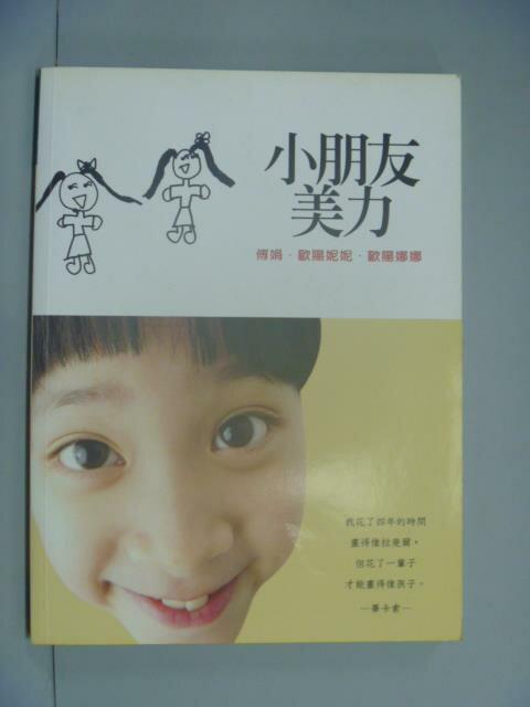 【書寶二手書T1/家庭_NIQ】小朋友美力_傅娟、歐陽妮妮、歐陽娜娜