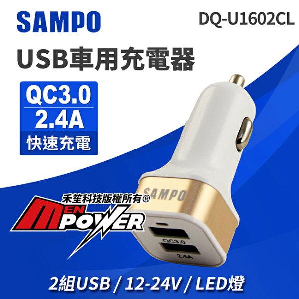 SAMPO聲寶雙USB車用充電器DQ-U1602CLQC3.0快速充電USB車充12-24V【禾笙科技】