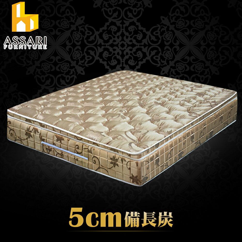 ASSARI時尚家具 完美旗艦5cm備長炭三線強化側邊獨立筒床墊-單大3.5尺/ ASSARI