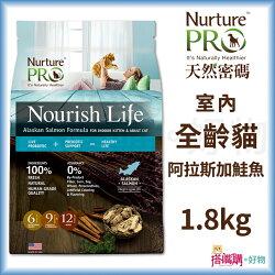 Nurture PRO天然密碼『阿拉斯加鮭魚室內幼貓&成貓』1.8kg【搭嘴購】