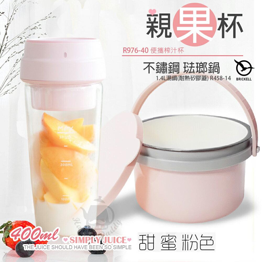 【sohome x BRICKELL】400ml隨行果汁機 / 親果杯(粉 / 白)+14cm琺瑯不鏽鋼湯鍋R976-40_R458-14 0