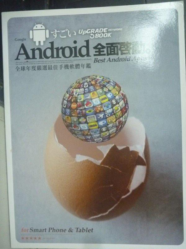 【書寶二手書T4/電腦_XCM】Android 全面啟動:全球年度嚴選最佳手機軟體年鑑