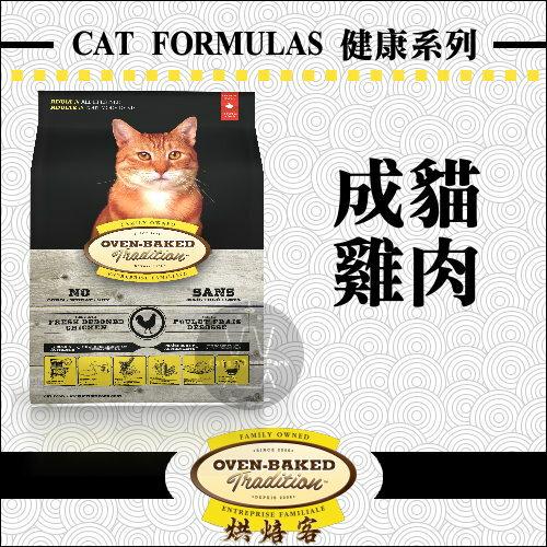 +貓狗樂園+ 加拿大Oven-Baked烘焙客【成貓。雞肉。2.5磅】600元 - 限時優惠好康折扣