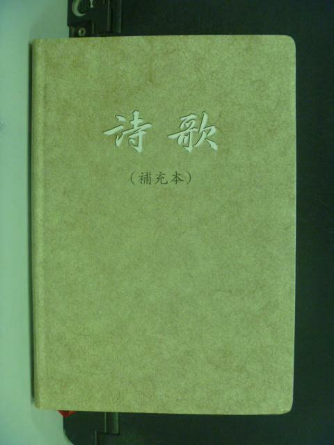 【書寶二手書T2/宗教_HOY】詩歌 (補充本)_台灣福音書房編