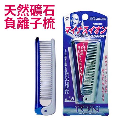 【日本進口】IKEMOTO 池本 ION 天然礦石 負離子 抗靜電 折梳 美髮梳 梳子 IC-45 - 105032
