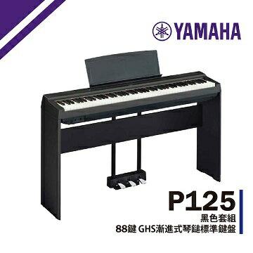 【非凡樂器】YAMAHA /P-125標準88鍵數位鋼琴/黑色套組/贈琴罩.耳機.保養組 /公司貨保固