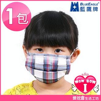 三層式無毒油墨水針布兒童口罩 ♥愛挖寶 WNP-13SNPJ♥ 2014全新 普普樂/格子趣 5片/包 可挑款