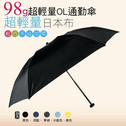 【momi宅便舖】98G超輕量通勤傘(黑色) / 抗UV /MIT洋傘/ 防曬傘 /雨傘 / 折傘 / 戶外用品
