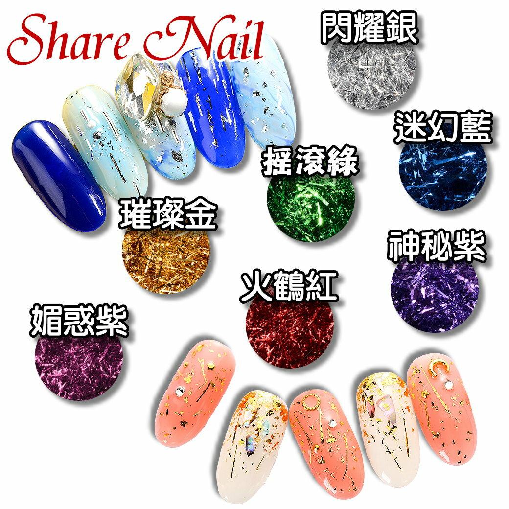 美甲 彩箔 絲 國外進口 七色可供挑選 極亮 輕薄 服貼 飾品 美甲材料 指甲彩繪 凝膠彩繪