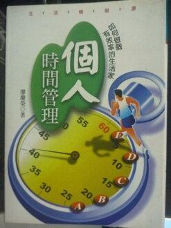 【書寶二手書T5/財經企管_JIU】個人時間管理:如何做個有效率的生活家_廖慶榮