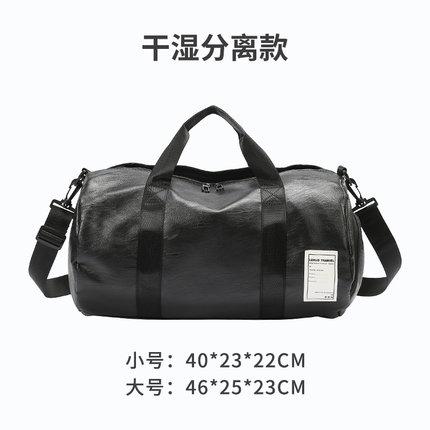 大容量旅行包男短途出差手提袋輕便行李包乾濕分離健身包運動包女【MJ10379】