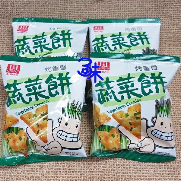 (台灣)安堡蔬菜餅(Vegetablecookies)1包600公克(約20小包)特價110元【4712052017023】另有牛奶餅蜂蜜小麻酥地瓜餅五香胡椒餅
