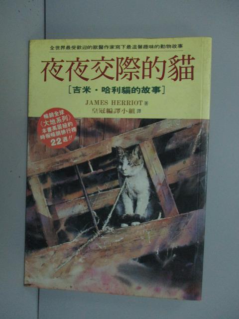 【書寶二手書T1/翻譯小說_NFI】夜夜交際的貓_吉米哈利