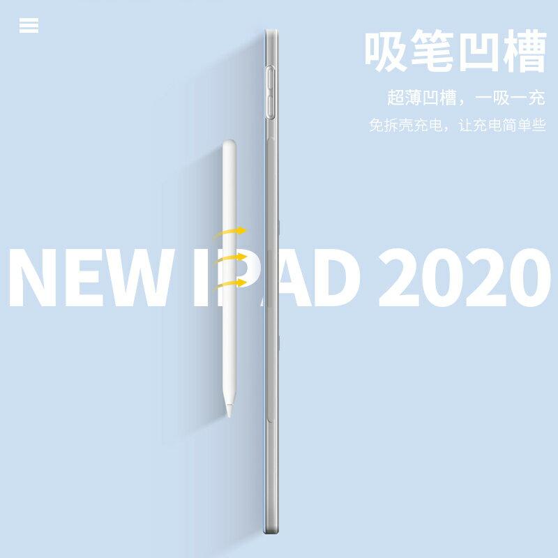 ipad保護套10.9硬殼air4蘋果10.2寸平板air3殼10.5透明pro11軟邊2018防摔9.7防彎6超薄7/8代zoyu