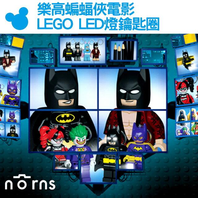 NORNS【樂高蝙蝠俠電影LEGO LED燈鑰匙圈】女蝙蝠 BATMAN 手電筒 DC超級英雄