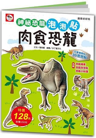 神祕恐龍/肉食恐龍泡泡貼(內附恐龍場景、可重複撕貼恐龍泡泡貼、恐龍小知識)
