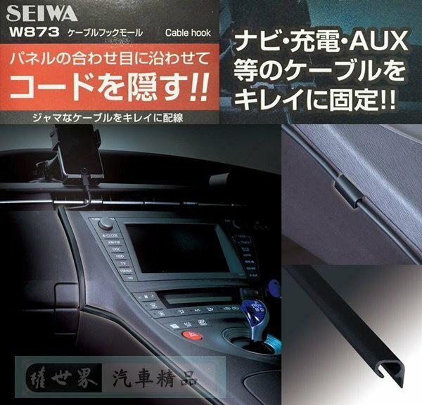 權世界~汽車用品  SEIWA 黏貼 插入式 車內內裝 電線整理條 配線套管 可剪裁 50
