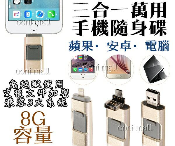 【coni shop】三合一萬用手機隨身碟 8G容量 兼容蘋果安卓電腦 OTG 記憶卡 iphone7免越獄 隨身碟