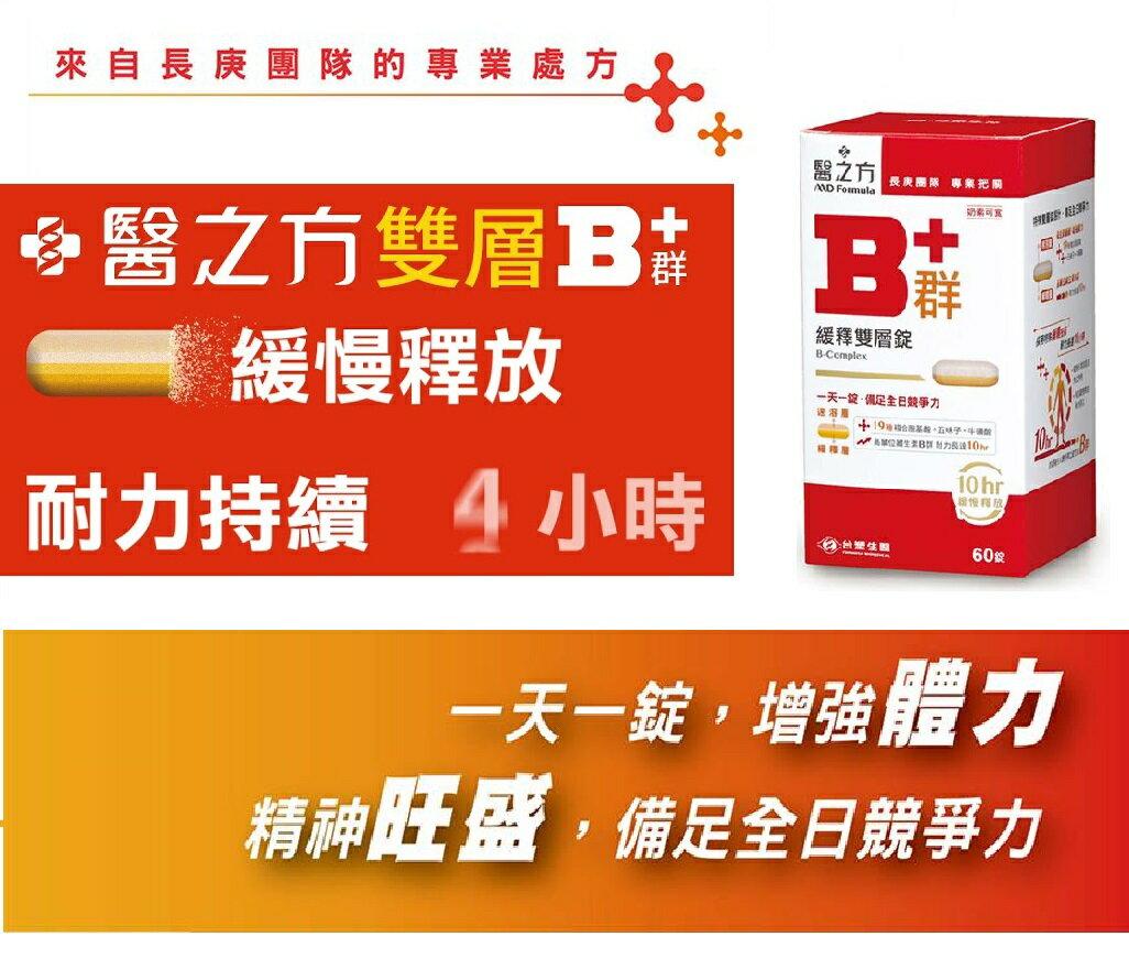 保健【購購購】台塑生醫 緩釋B群雙層錠(60錠/盒)