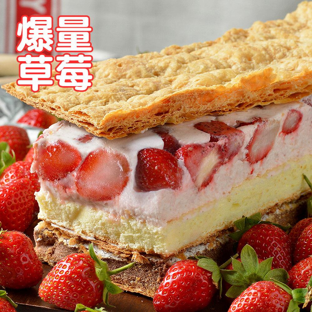 首採大湖草莓 每日限量30組◀ 【拿破崙先生】拿破崙蛋糕★爆量草莓拿破崙(2入組) 1