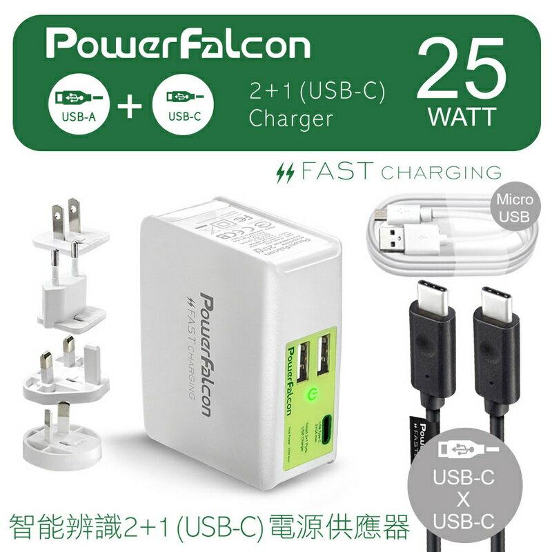 PowerFalcon 3Port 支援 USB Type C (5V 3A) , 相容最新 Type C 旅行用(可拆換插頭US/AU/EU/UK)四國規格智能充電器 25W升級, 適用 Samsu..