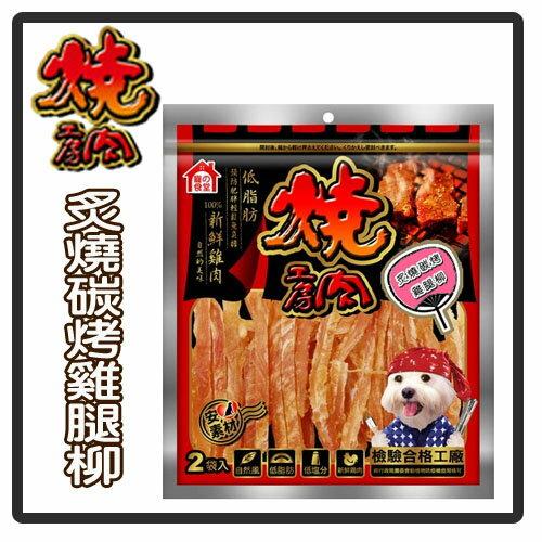 ~愚寵同樂~燒肉工坊 燒肉工房~08.炙燒碳烤雞腿柳~180g~ 130元 可超取 D05