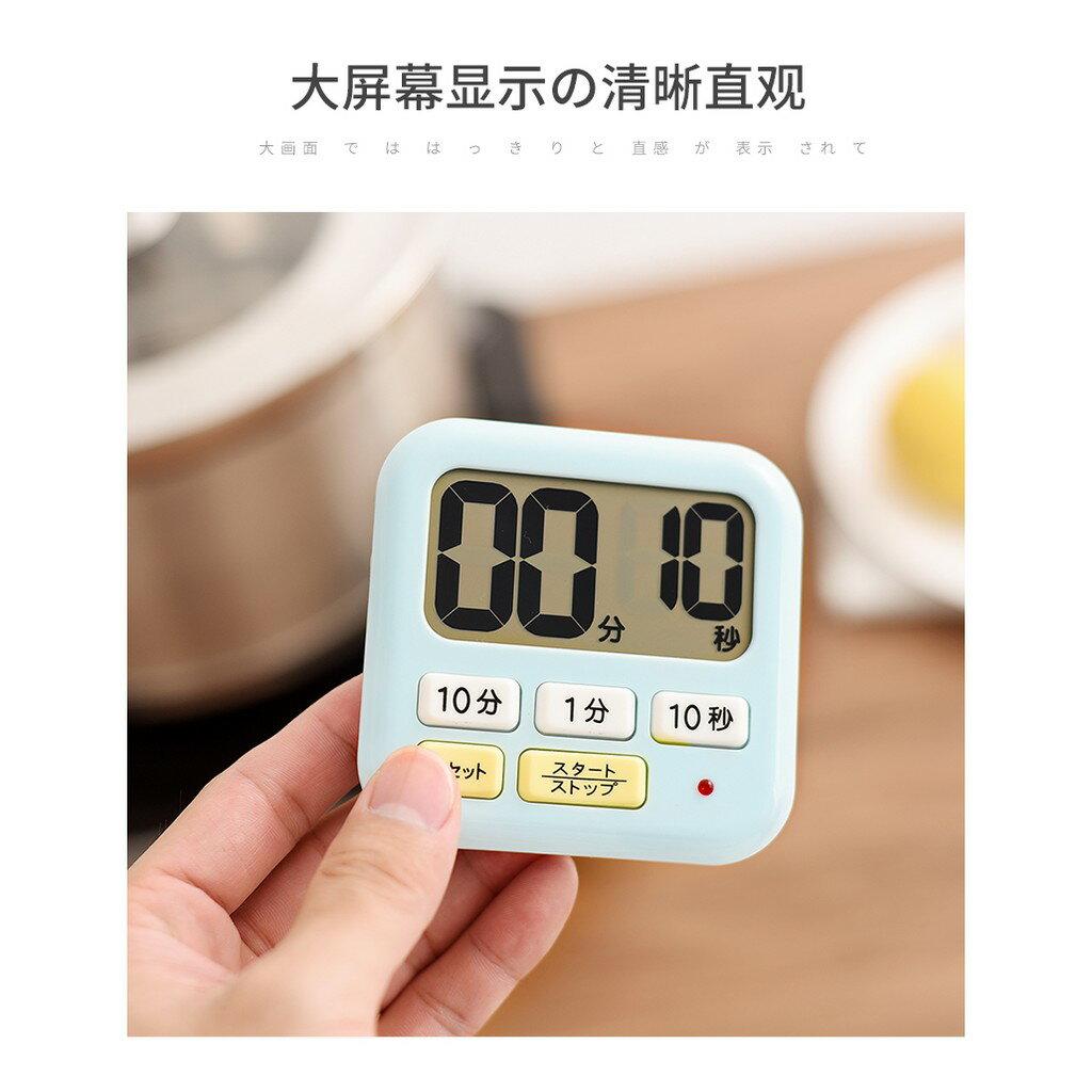 廚房計時器提醒器帶磁鐵倒計時定時器秒表學生鬧鐘2色igo 1
