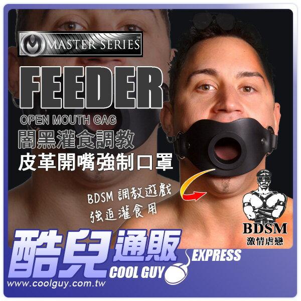 美國 XR brands 闇黑灌食調教皮革開嘴強制口罩 FEEDER Open Mouth Gag BDSM 調教遊戲用 美國原裝進口