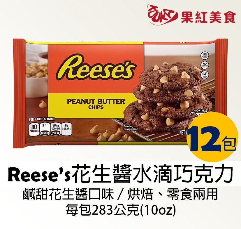 [12包免運] 美國好時Reese\