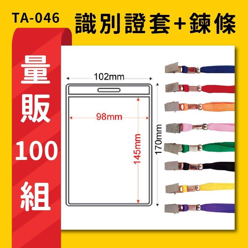 熱賣 量販100組 TA-046 直式(內尺寸98x145mm) 識別證加鍊條 名牌 工作證 識別證 活動 工作人員