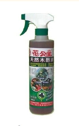 【尋花趣】花公主 木醋液 500ml/瓶 對介殼蟲、葉?、?馬、粉虱、蚜蟲等有顯著驅蟲功效。