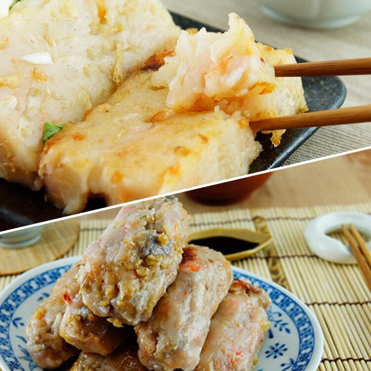 客家芋頭粿+港式櫻花蝦菜頭粿