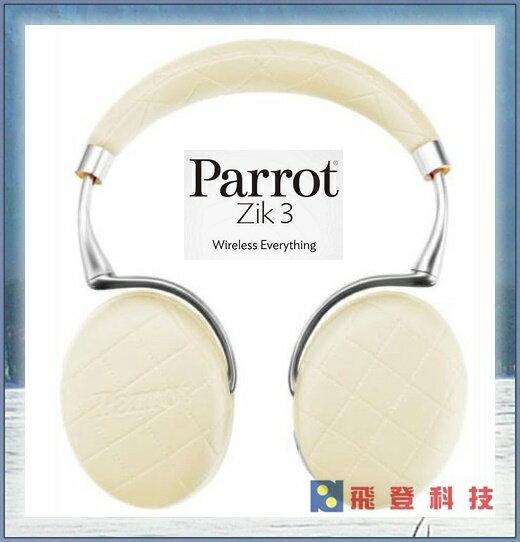 【無線音樂耳罩】 含稅開發票 菱格紋款 PARROT ZIK 3 主動式降噪無線藍牙耳機 內建NFC 先創公司貨