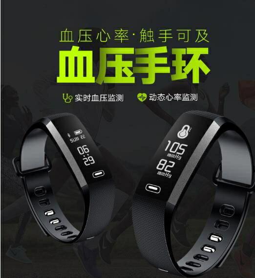 現貨—M2智慧手環M2智慧手環睡眠監測老人健康手錶【簡約家】