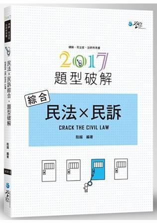 民法×民訴綜合題型破解