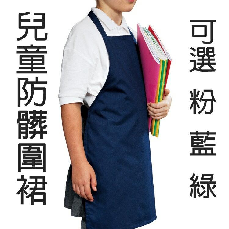 *寶媽必入手!兒童圍裙 防水防髒污畫畫吃飯圍裙 特價$149元超值高CP首選