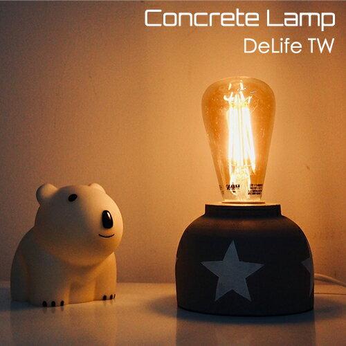 DeLife 星星水泥燈座- 附LED愛迪生燈泡 3