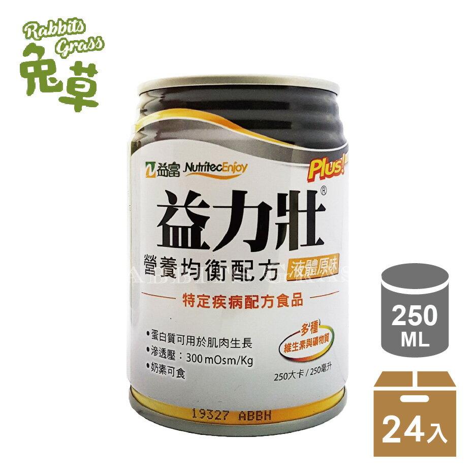益富 益力壯Plus液體原味 250ml 24罐 :營養均衡營養配方 超商一次最多一箱