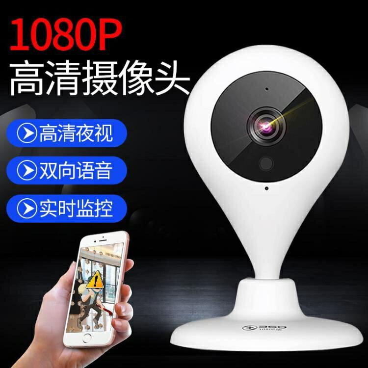 電腦攝像頭 360攝像頭小水滴攝像頭智能家用1080P高清wifi無線網絡監控攝像機