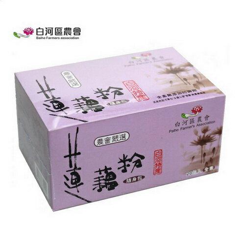 【白河區農會】蓮藕粉隨身包240g/盒