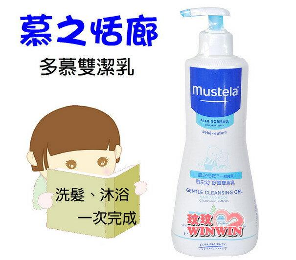 慕之恬廊 Mustela 多慕雙潔乳 500ml 洗髮、沐浴乳-清潔好選擇