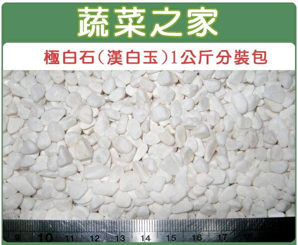 【蔬菜之家001-AA46】極白石(漢白玉)1公斤分裝包