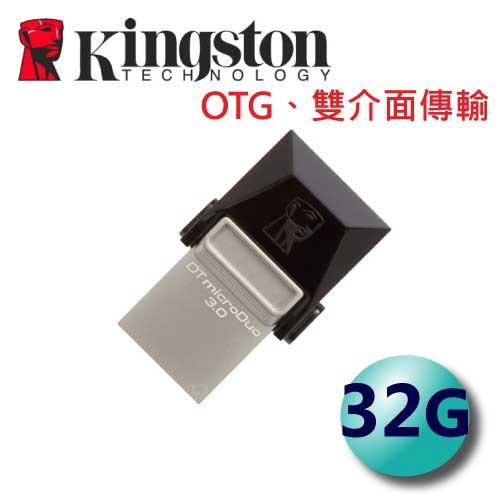 限量特價 Kingston 金士頓 32GB microDUO OTG USB3.0 雙傳輸 隨身碟