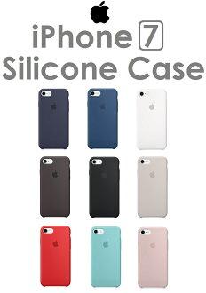 【原廠盒裝】蘋果 APPLE iPhone 7 專用矽膠護套 保護套 保護殼 保護蓋 軟殼 iPhnoe7 i7