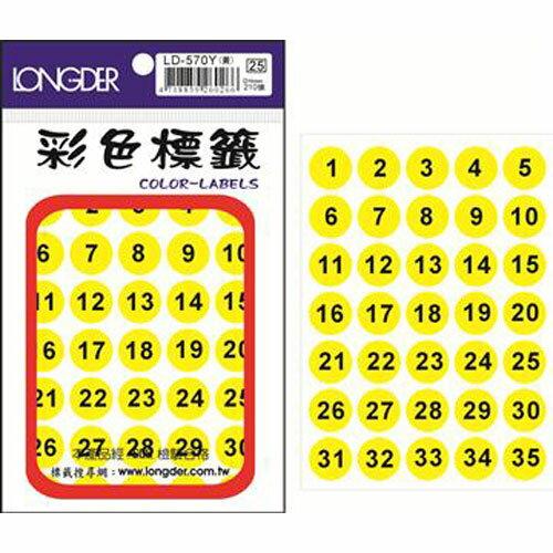 史代新文具:【龍德LONGDER】LD-570-Y螢光黃圓標籤16mm210P(20包盒)