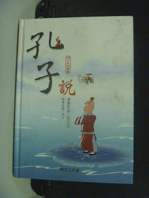 【書寶二手書T4/哲學_JBA】孔子說(書+DVD+互動光碟)_特價350_蔡志忠/漫畫原著