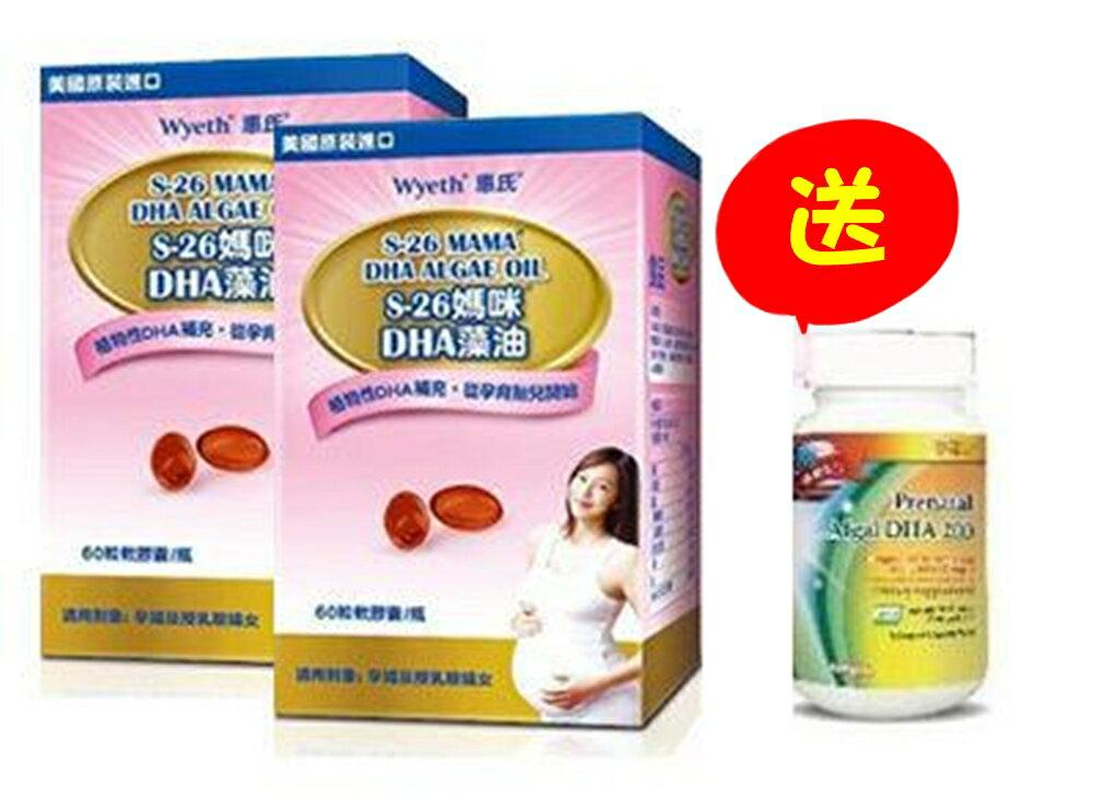 ◤贈孕哺兒DHA5顆/瓶(市值:300元)◢【惠氏】S-26 媽咪DHA藻油 60顆X2瓶