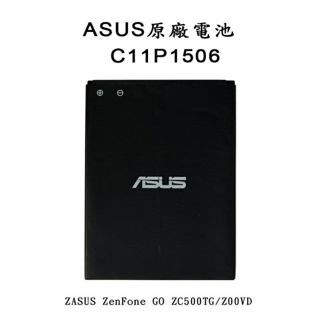 ASUS Zenfone GO 5吋 C11P1506(ZC500TG / Z00VD) 原廠電池