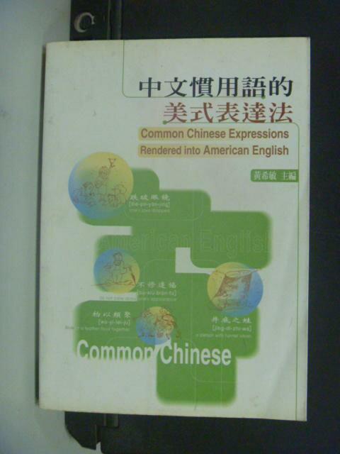 【書寶二手書T9/語言學習_GBY】中文慣用語的美式表達法_黃希敏
