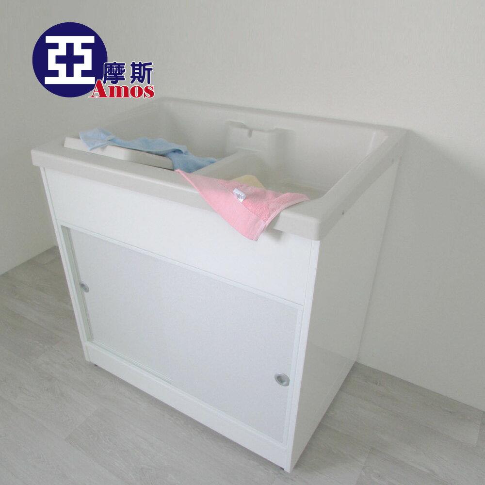 水槽 洗手台 洗衣槽【GAN004】精緻櫥櫃型洗衣槽附洗衣板(雙槽) Amos